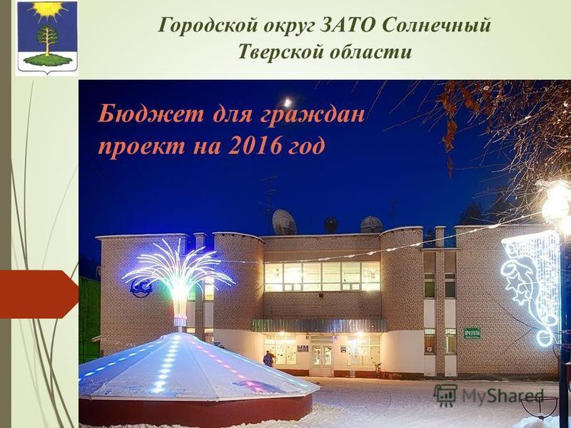 Городской округ ЗАТО Солнечный Тверской области Бюджет для граждан проект на 2016 год