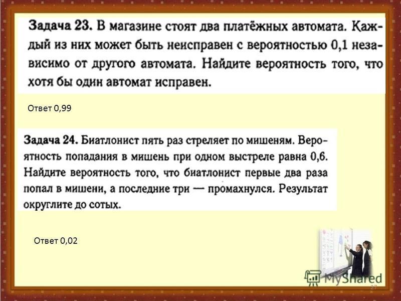 27 Ответ 0,99 Ответ 0,02