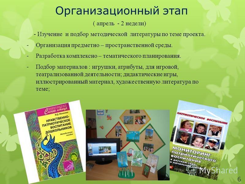 подбор материалов по теме дипломного проекта