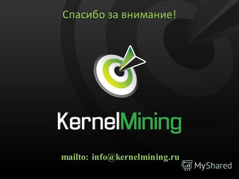 Спасибо за внимание! mailto: info@kernelmining.ru