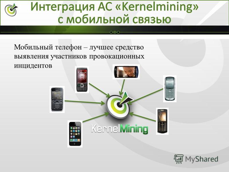 Мобильный телефон – лучшее средство выявления участников провокационных инцидентов