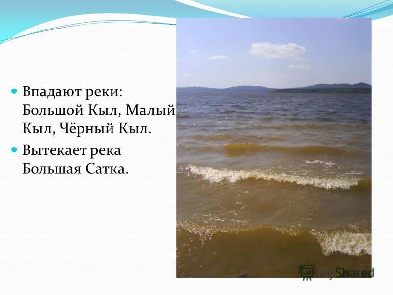 Впадают реки: Большой Кыл, Малый Кыл, Чёрный Кыл. Вытекает река Большая Сатка.