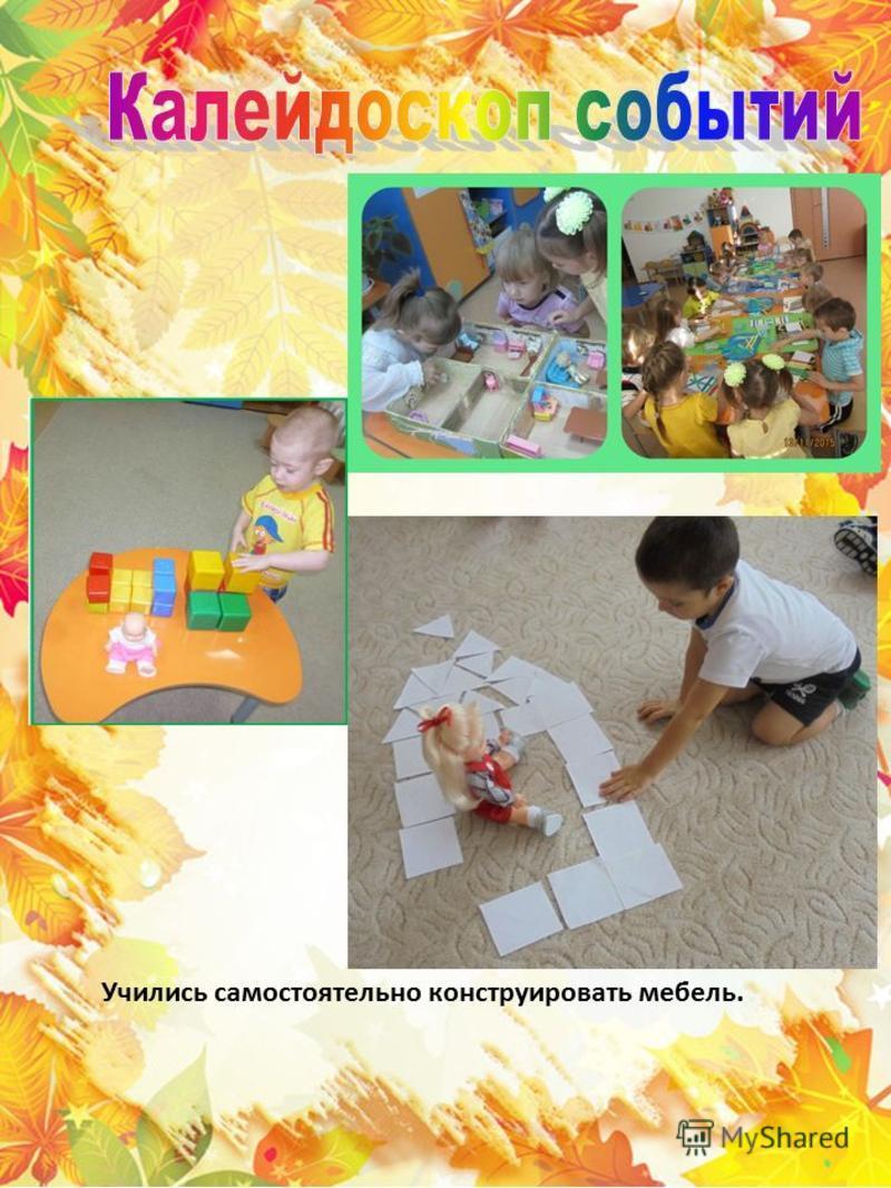 Учились самостоятельно конструировать мебель.