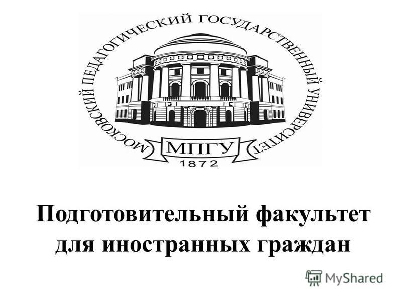 Подготовительный факультет для иностранных граждан