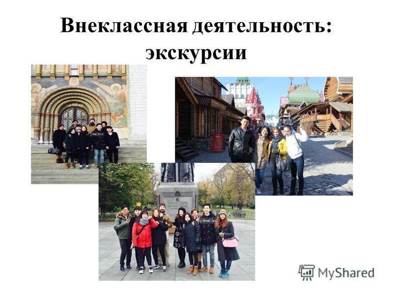 Внеклассная деятельность: экскурсии