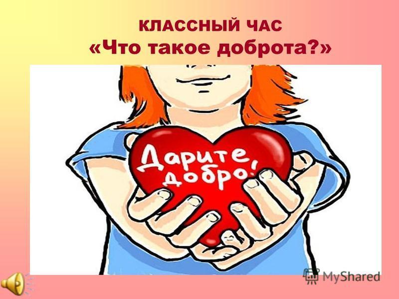 КЛАССНЫЙ ЧАС «Что такое доброта?»