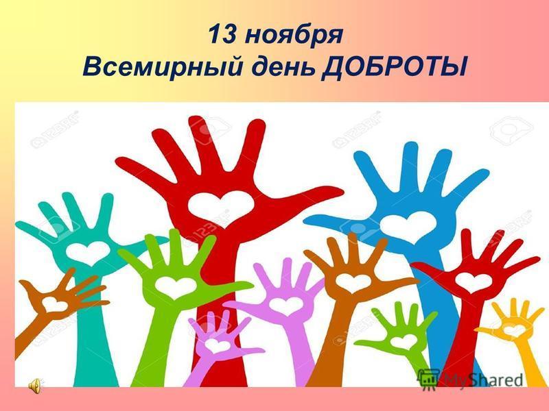 13 ноября Всемирный день ДОБРОТЫ
