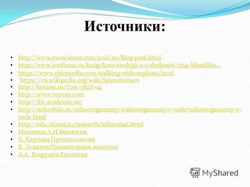 Источники: https://www.ebiomedia.com/walking-with-euplotes.html http://www.ewascience.com/2012/09/blog-post.html http://www.zoofirma.ru/knigi/kurs-zoologii-t-1-abrikosov/2741-klassifika... https://en.wikipedia.org/wiki/Spirostomum http://botan0.ru/?c