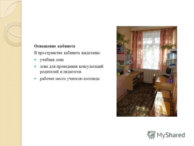 Оснащение кабинета В пространстве кабинета выделены: учебная зона зона для проведения консультаций родителей и педагогов рабочее место учителя-логопеда