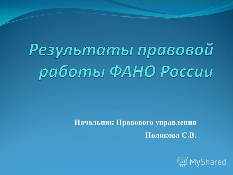 Начальник Правового управления Полякова С.В.