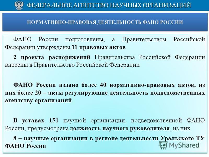 ФАНО России подготовлены, а Правительством Российской Федерации утверждены 11 правовых актов 2 проекта распоряжений Правительства Российской Федерации внесены в Правительство Российской Федерации ФАНО России издано более 40 нормативно-правовых актов,