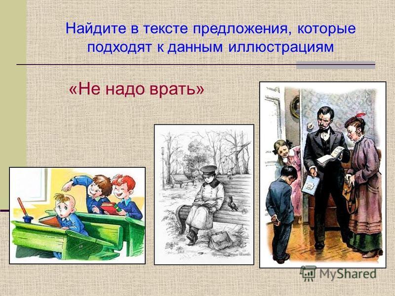 Найдите в тексте предложения, которые подходят к данным иллюстрациям «Не надо врать»