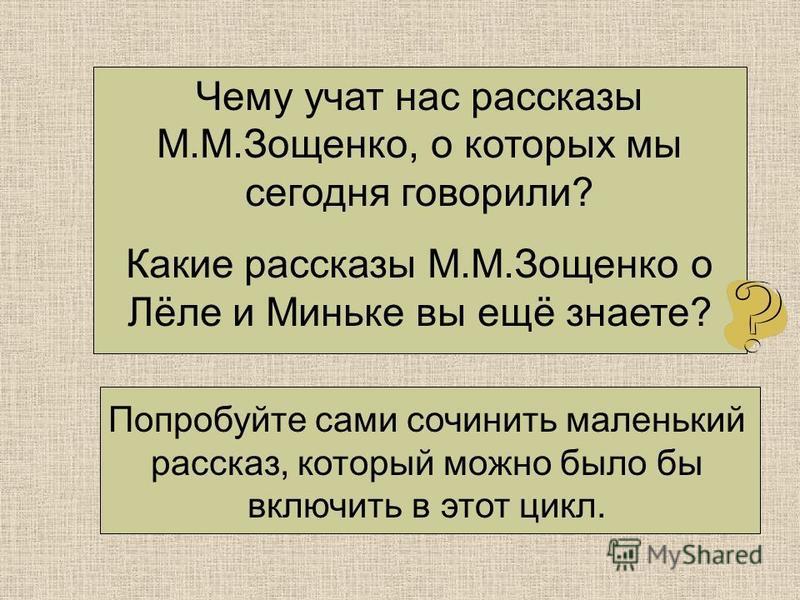 Напишите, пожалуйста, отзыв к рассказу Михаила Зощенко Бабушкин