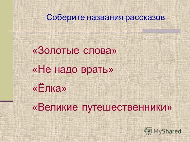 Соберите названия рассказов «Золотые слова» «Не надо врать» «Ёлка» «Великие путешественники»