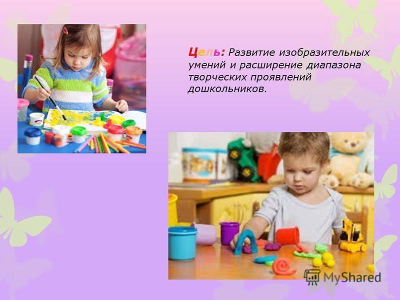 Цель: Развитие изобразительных умений и расширение диапазона творческих проявлений дошкольников.