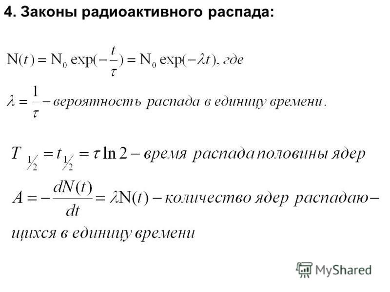 4. Законы радиоактивного распада: