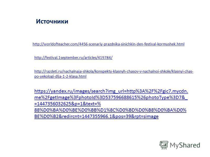 https://yandex.ru/images/search?img_url=http%3A%2F%2Fgic7.mycdn. me%2FgetImage%3FphotoId%3D537596688615%26photoType%3D7&_ =1447356032625&p=1&text=% 88%D0%BA%D0%BE%D0%BB%D1%8C%D0%BD%D0%B8%D0%BA%D0% BE%D0%B2&redircnt=1447355966.1&pos=39&rpt=simage http