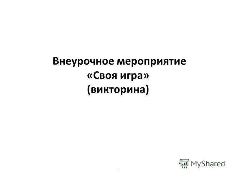 Внеурочное мероприятие «Своя игра» (викторина) 1