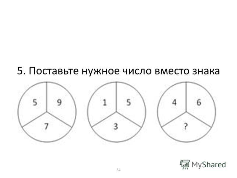 5. Поставьте нужное число вместо знака вопроса 34