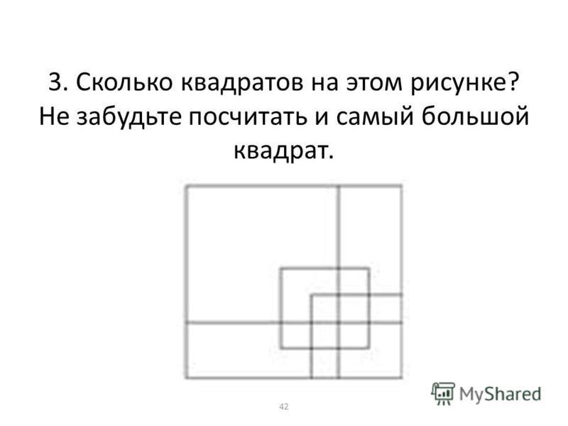 3. Сколько квадратов на этом рисунке? Не забудьте посчитать и самый большой квадрат. 42