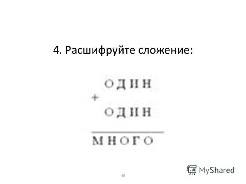 4. Расшифруйте сложение: 43