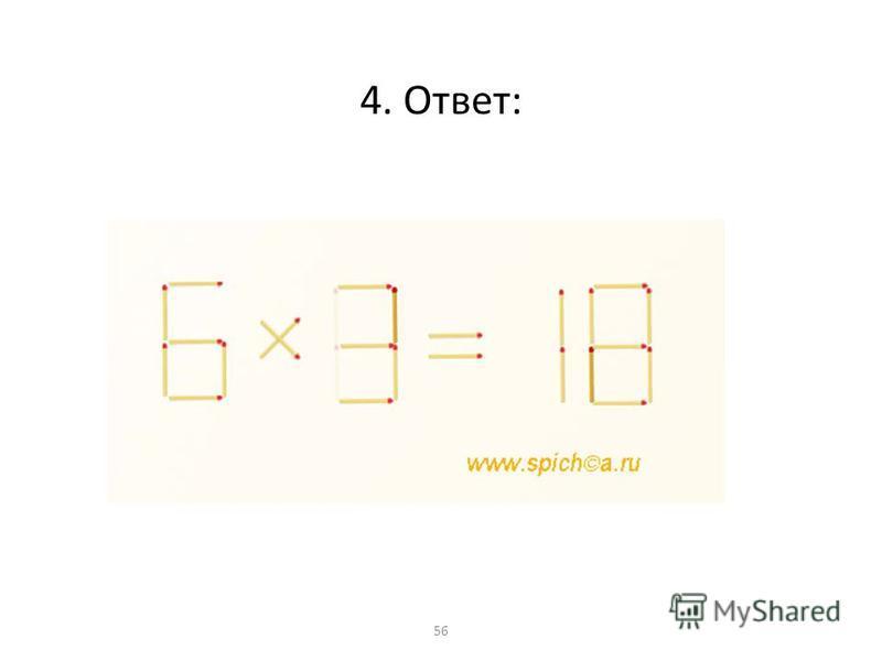 4. Ответ: 56