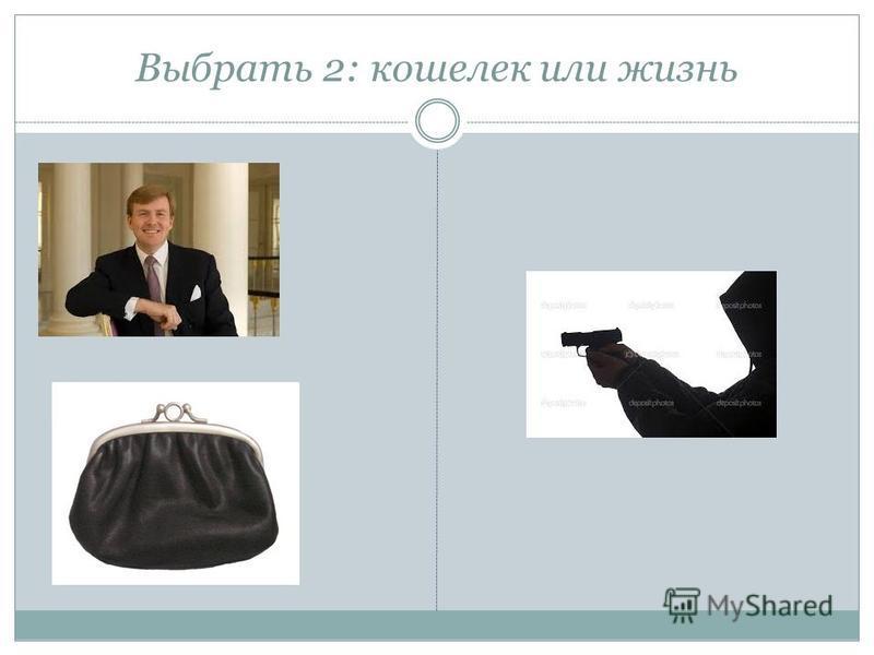 Выбрать 2: кошелек или жизнь
