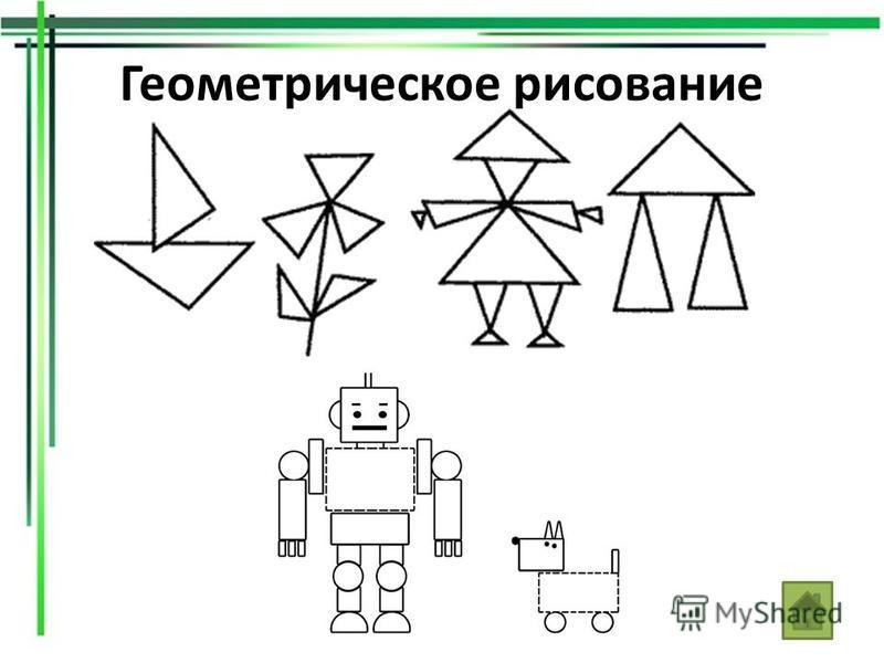 Геометрическое рисование