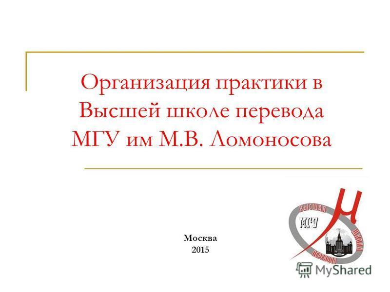 Организация практики в Высшей школе перевода МГУ им М.В. Ломоносова Москва 2015