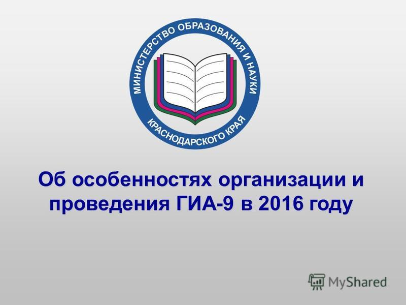 Об особенностях организации и проведения ГИА-9 в 2016 году