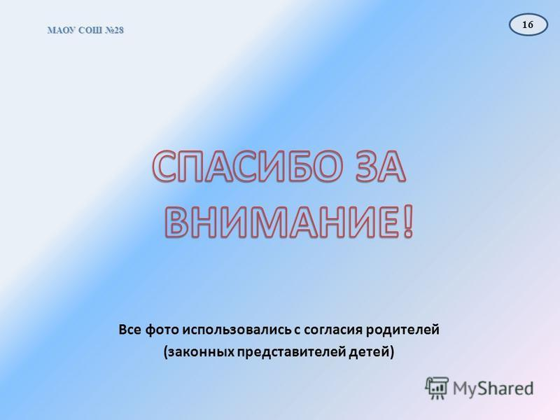 16 МАОУ СОШ 28