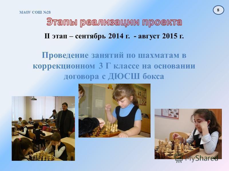 II этап – сентябрь 2014 г. - август 2015 г. Проведение занятий по шахматам в коррекционном 3 Г классе на основании договора с ДЮСШ бокса 8 МАОУ СОШ 28
