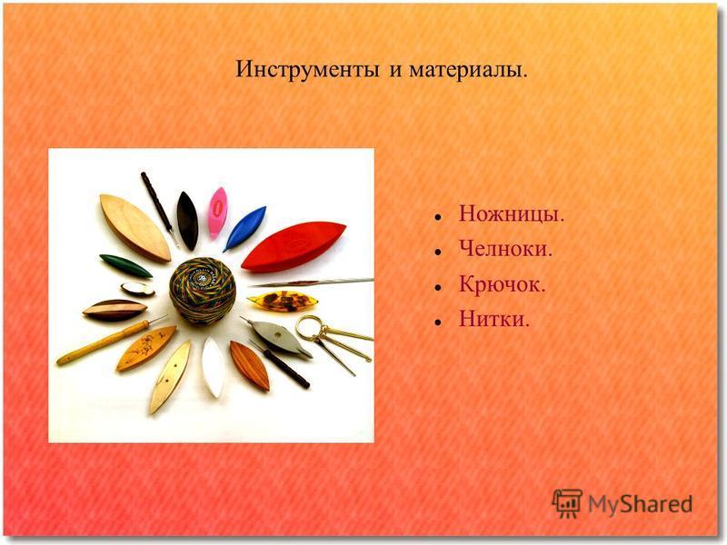 Банк идей. 1. «Александра». Салфетка изготовлена из соединенных вместе мотивов, двумя челноками,нитки двух цветов. 4. «Эмма». Основной узор состоит из нескольких разных отдельных элементов которые необходимо правильно соединить. Эти элементы можно ис