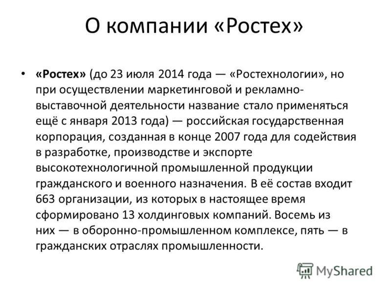 О компании «Ростех» «Ростех» (до 23 июля 2014 года «Ростехнологии», но при осуществлении маркетинговой и рекламно- выставочной деятельности название стало применяться ещё с января 2013 года) российская государственная корпорация, созданная в конце 20