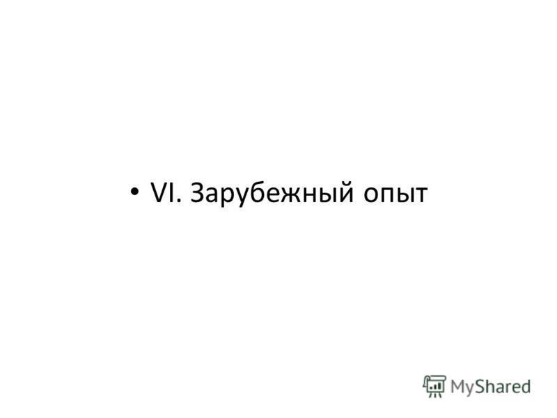 VI. Зарубежный опыт