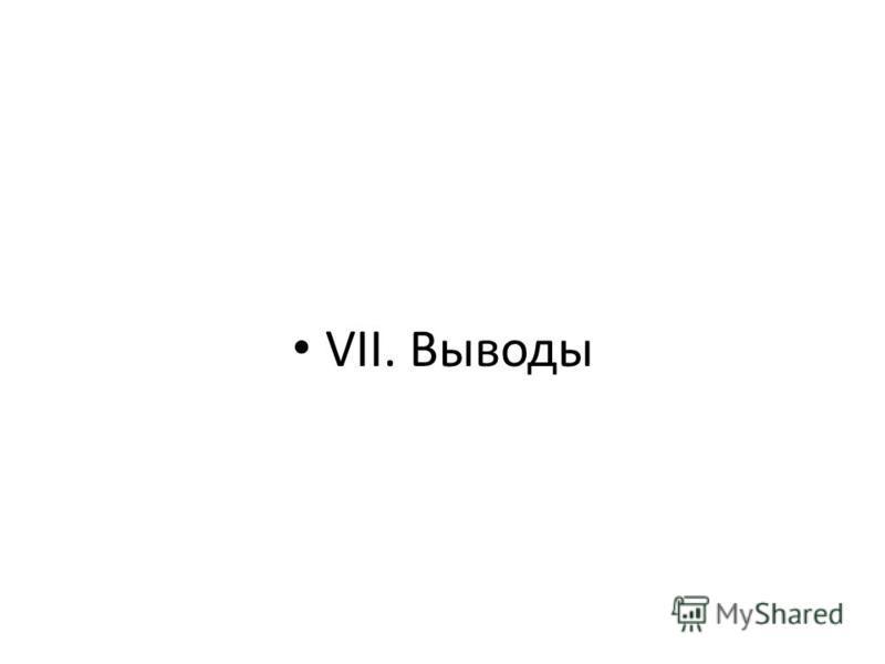 VII. Выводы