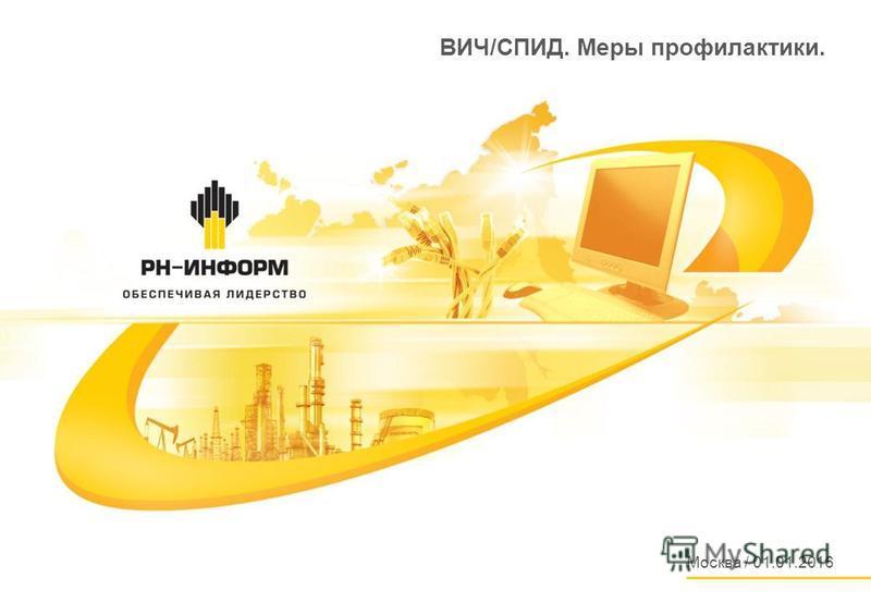 Москва / 01.01.2016 ВИЧ/СПИД. Меры профилактики.