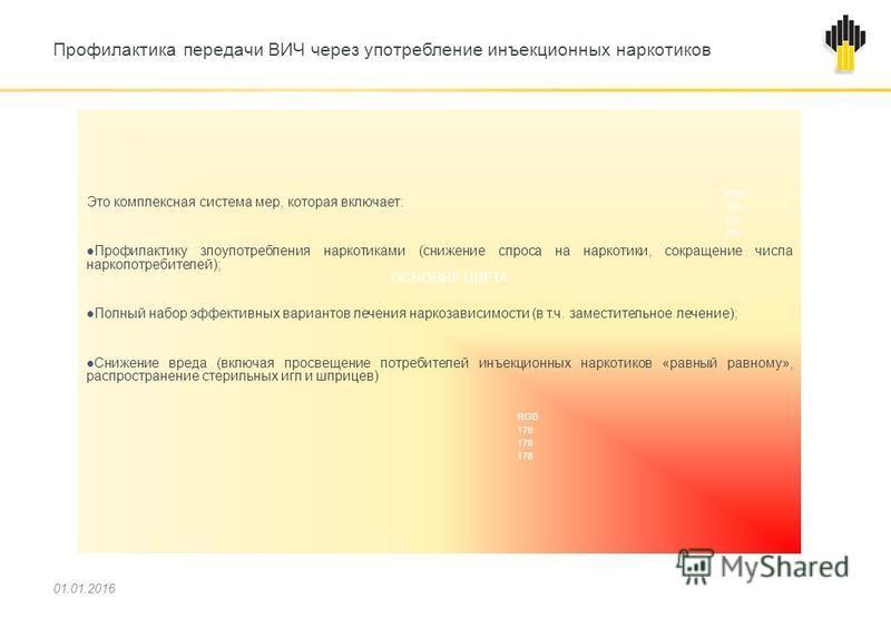 Профилактика передачи ВИЧ через употребление инъекционных наркотиков 01.01.2016 RGB 249 157 28 RGB 255 210 0 RGB 252 175 23 RGB 105 133 175 RGB 71 91 121 RGB 149 160 178 Это комплексная система мер, которая включает: Профилактику злоупотребления нарк