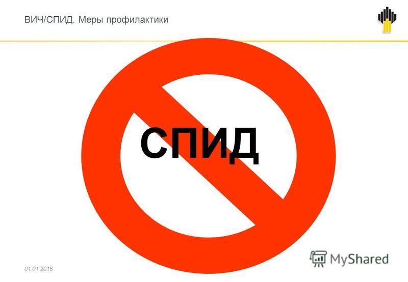 ВИЧ/СПИД. Меры профилактики 01.01.2016. СПИД