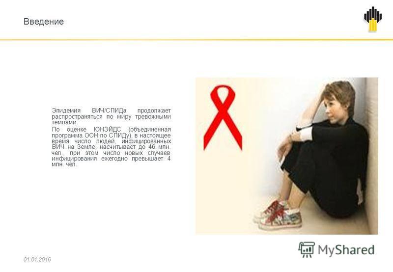 Введение 01.01.2016 RGB 249 157 28 RGB 255 210 0 RGB 252 175 23 RGB 105 133 175 RGB 71 91 121 RGB 149 160 178 Эпидемия ВИЧ/СПИДа продолжает распространяться по миру тревожными темпами. По оценке ЮНЭЙДС (объединенная программа ООН по СПИДу), в настоящ