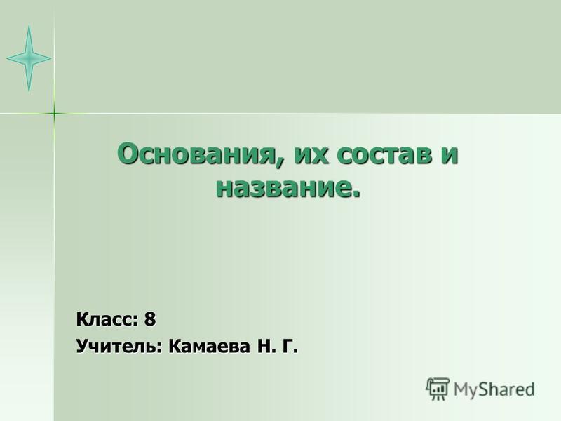 Основания, их состав и название. Класс: 8 Учитель: Камаева Н. Г.