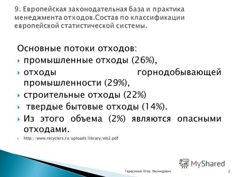 Герасимов Егор Леонидович 2 Основные потоки отходов: промышленные отходы (26%), отходы горнодобывающей промышленности (29%), строительные отходы (22%) твердые бытовые отходы (14%). Из этого объема (2%) являются опасными отходами. http://www.recyclers