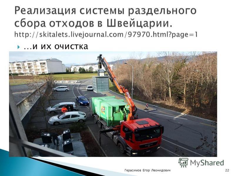 …и их очистка Герасимов Егор Леонидович 22