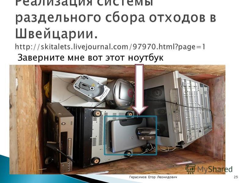Заверните мне вот этот ноутбук Герасимов Егор Леонидович 25