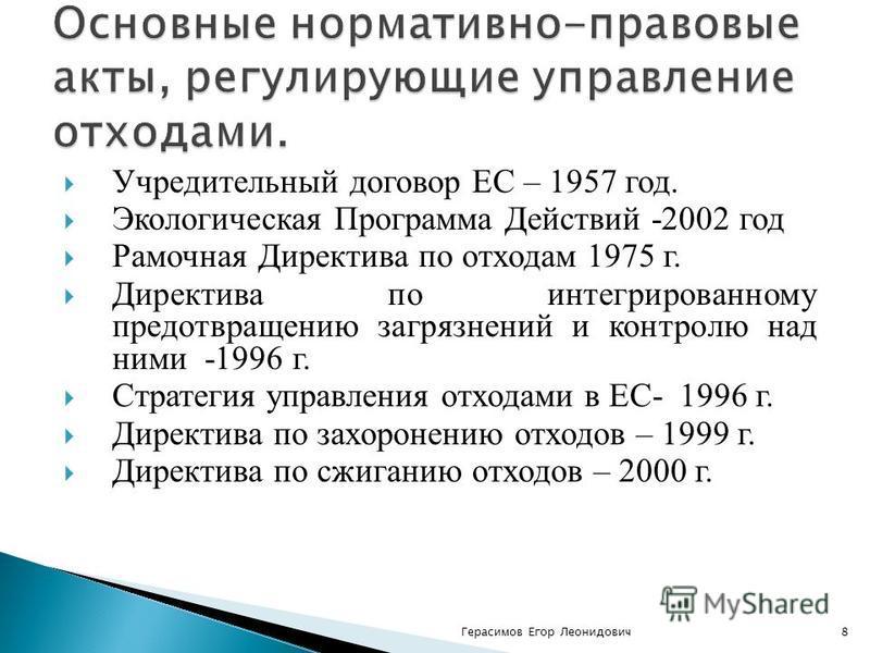 Учредительный договор ЕС – 1957 год. Экологическая Программа Действий -2002 год Рамочная Директива по отходам 1975 г. Директива по интегрированному предотвращению загрязнений и контролю над ними -1996 г. Стратегия управления отходами в ЕС- 1996 г. Ди