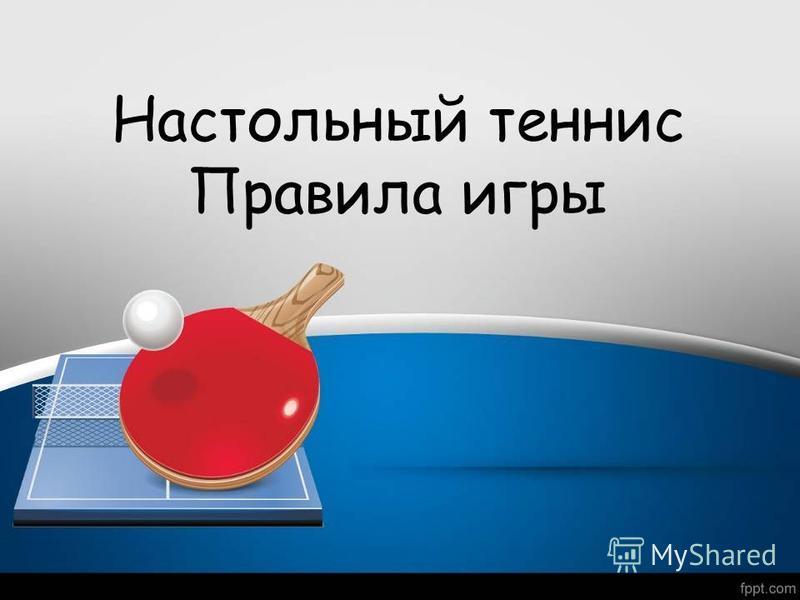 Настольный теннис Правила игры