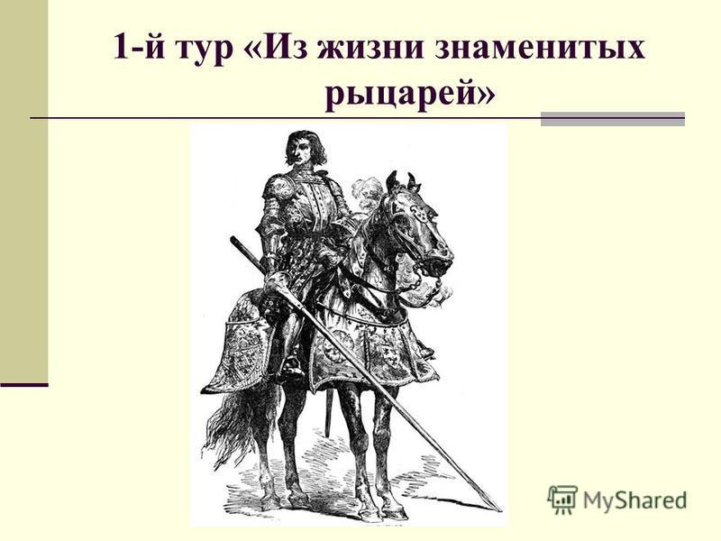1-й тур «Из жизни знаменитых рыцарей»