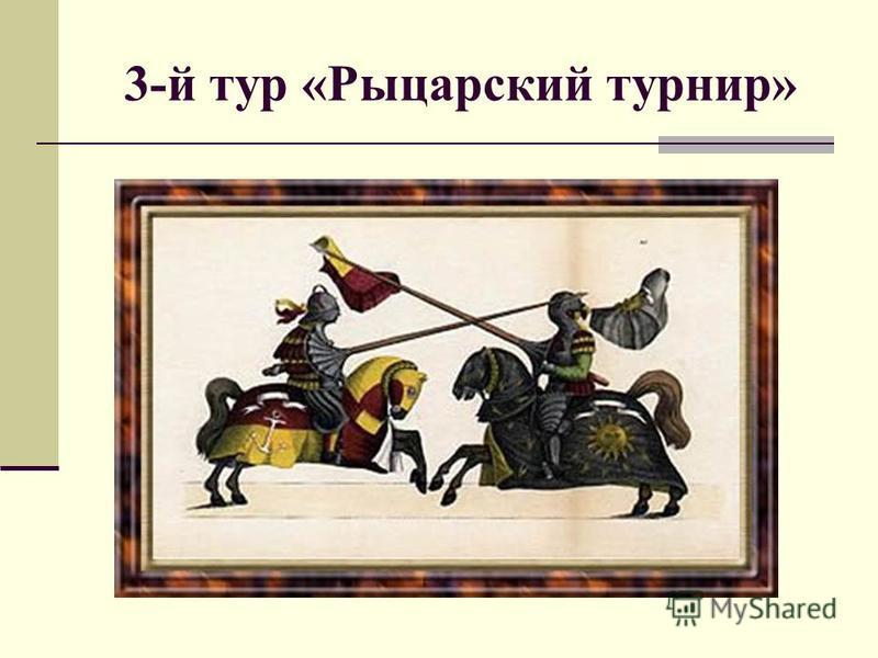 3-й тур «Рыцарский турнир»