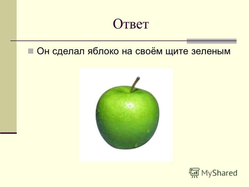 Ответ Он сделал яблоко на своём щите зеленым