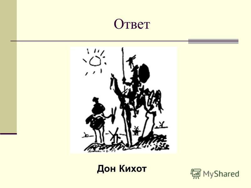 Ответ Дон Кихот